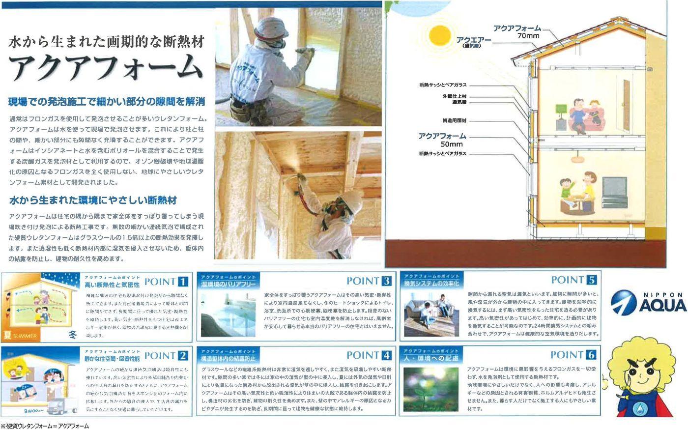 自ら生まれた画期的な断熱材 アクアフォーム 木造住宅用ウレタン吹付け断熱システム