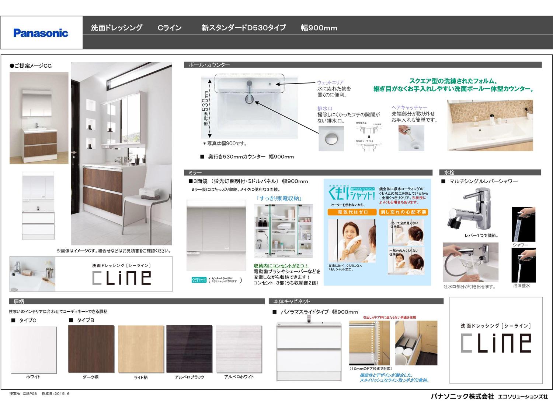 洗面ドレッシング C-Line 新スタンダードD530タイプ 幅900mm