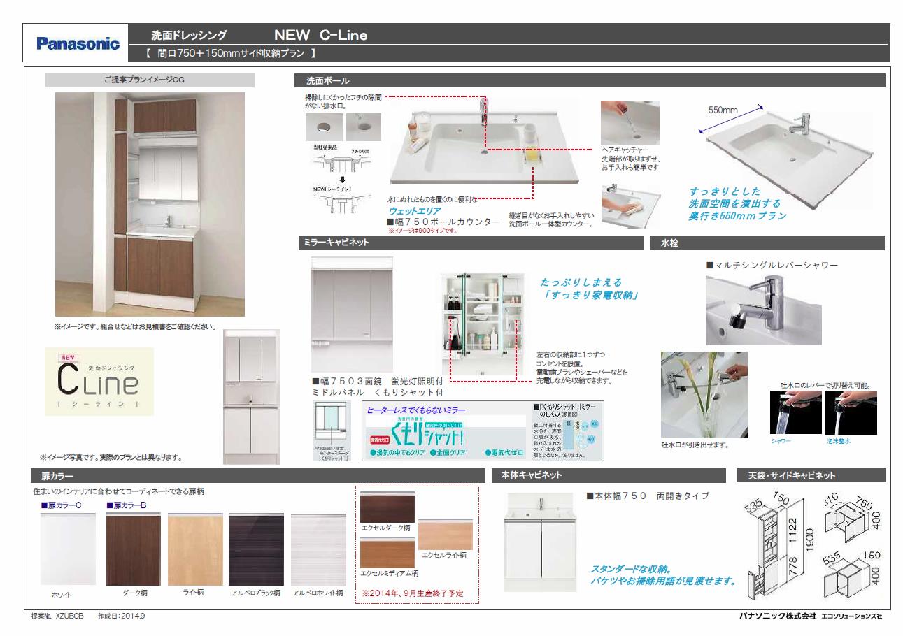 洗面ドレッシング NEW C-Line 間口750+150mmサイド収納プラン