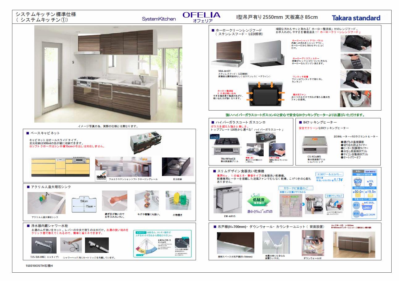 システムキッチン標準仕様 オフェリア Ⅰ型吊戸有り2550mm 天板高さ85cm