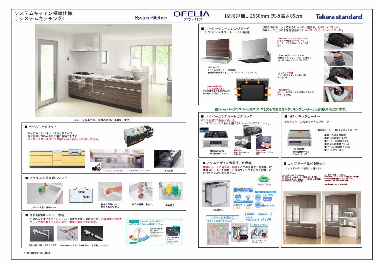 システムキッチン標準仕様 オフェリア Ⅰ型吊戸無し2550mm 天板高さ85cm