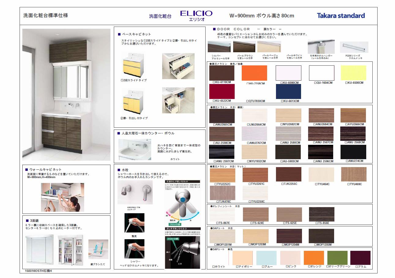 洗面化粧台標準仕様 エリシオ W=900mm ボウル高さ80cm
