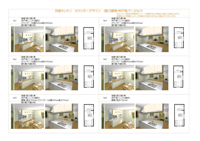 対面キッチン カウンターデザイン(耐力壁無・吊戸有バージョン)