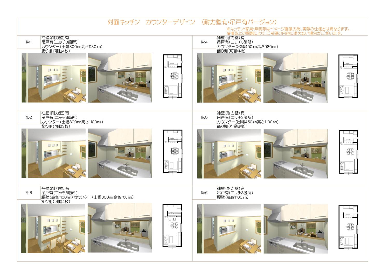 対面キッチン カウンターデザイン(耐力壁有・吊戸有バージョン)