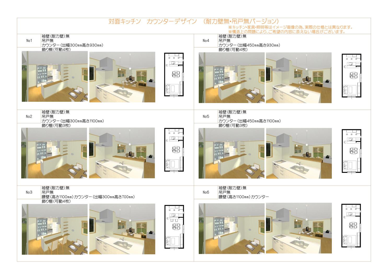 対面キッチン カウンターデザイン(耐力壁無・吊戸無バージョン)