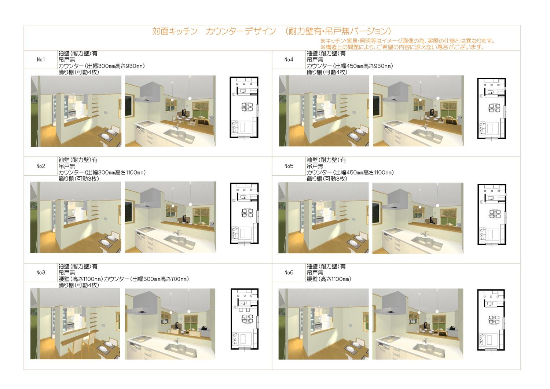対面キッチン カウンターデザイン(耐力壁有・吊戸無バージョン)