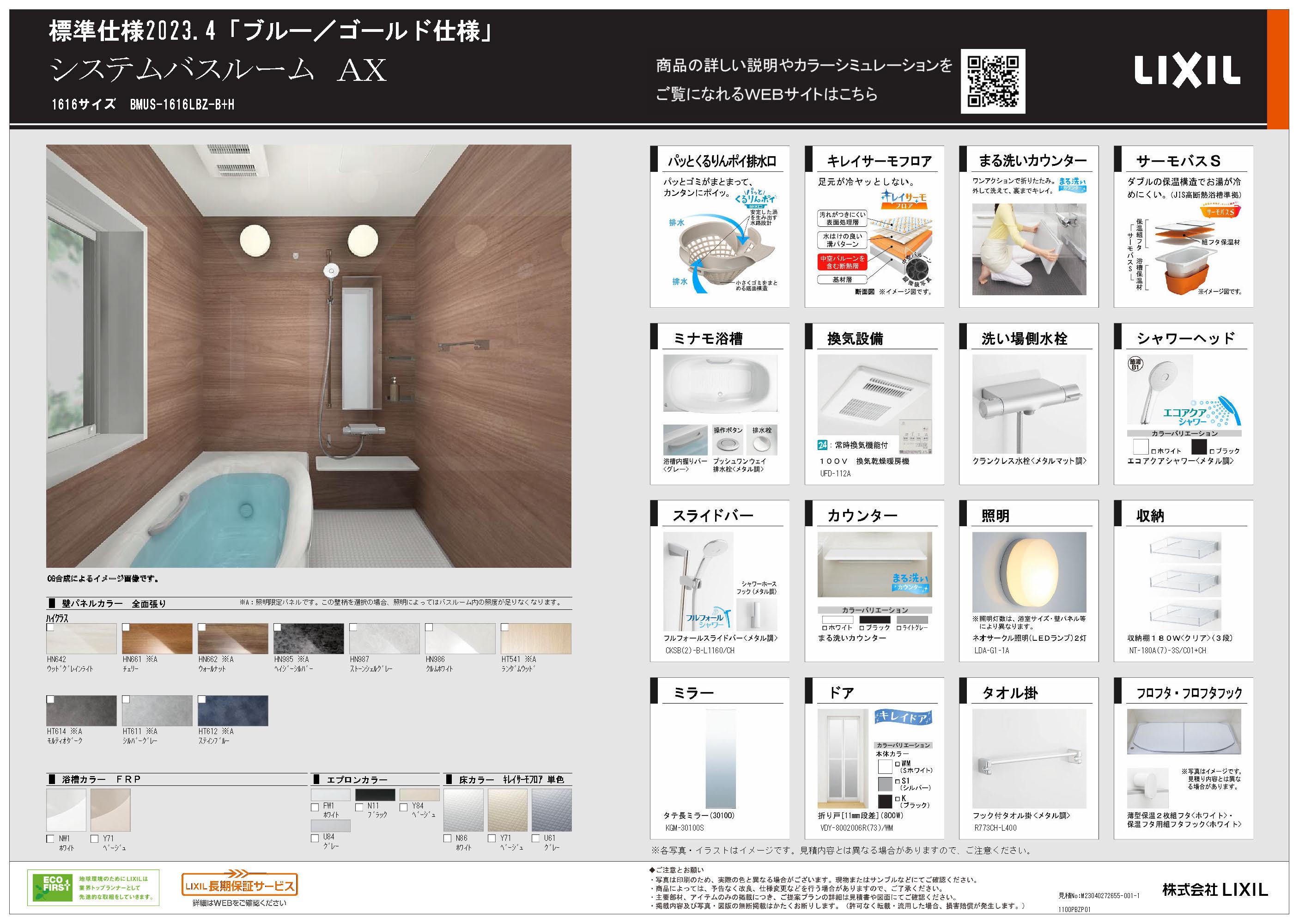 システムバスルーム アライズ。手軽にリラックスでき、いつもキレイ。もっと、お風呂が好きになるバスルーム。
