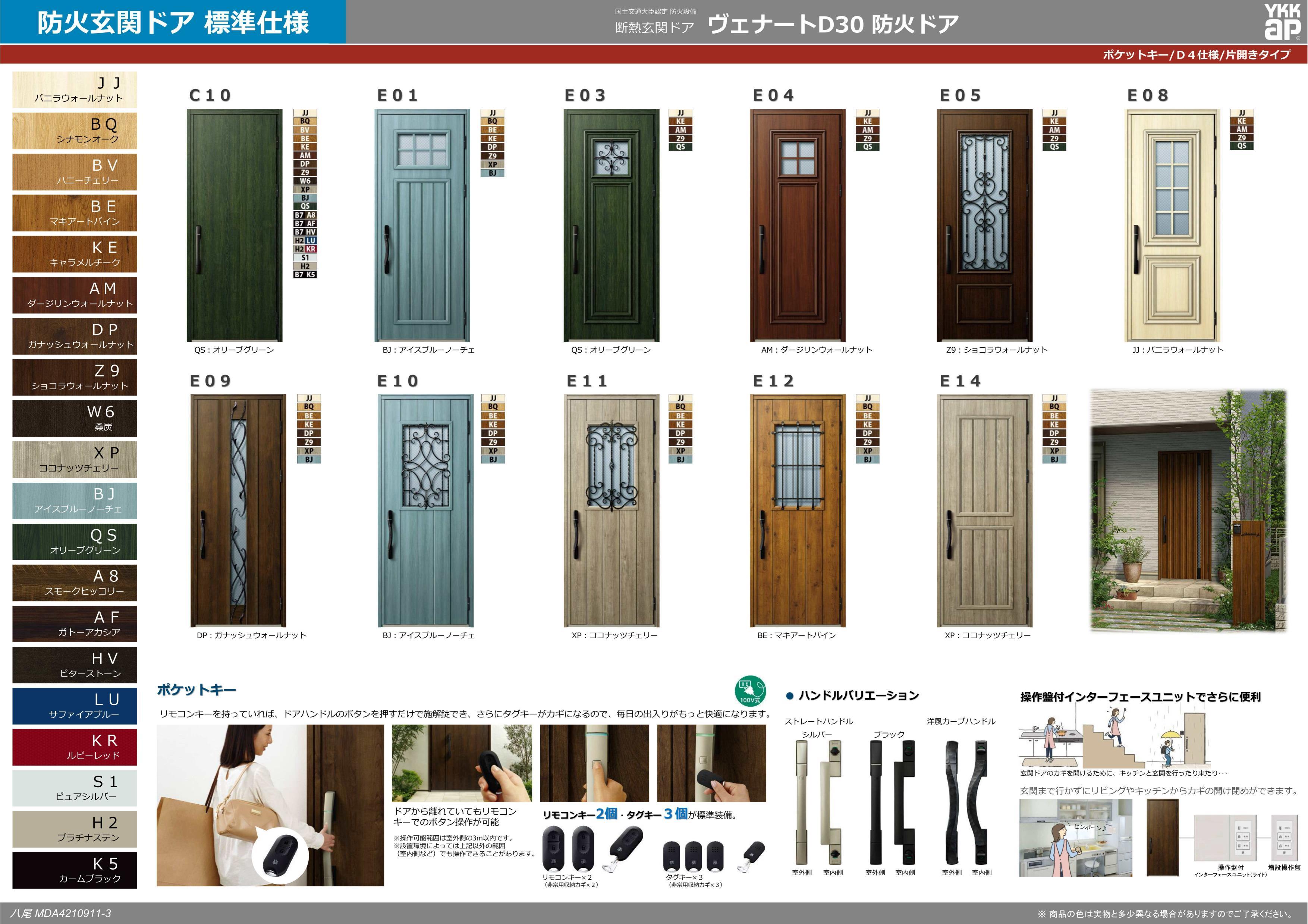 防火ドアヴェナートD30 防火玄関ドア標準仕様3