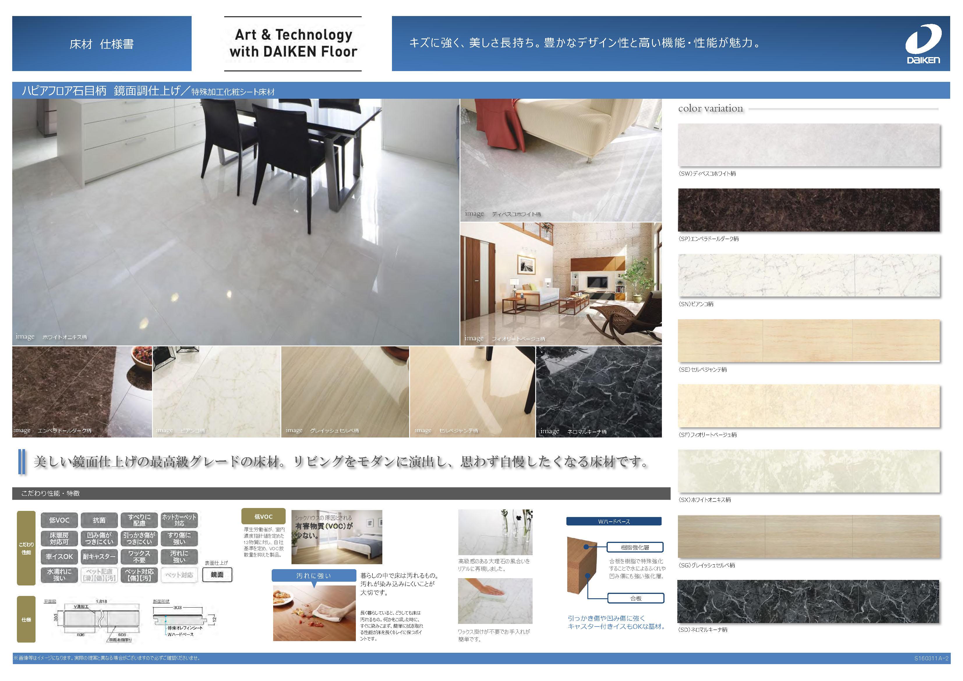 床材 仕様書。キズに強く、美しさ長持ち。豊かなデザイン性と高い機能・性能が魅力。