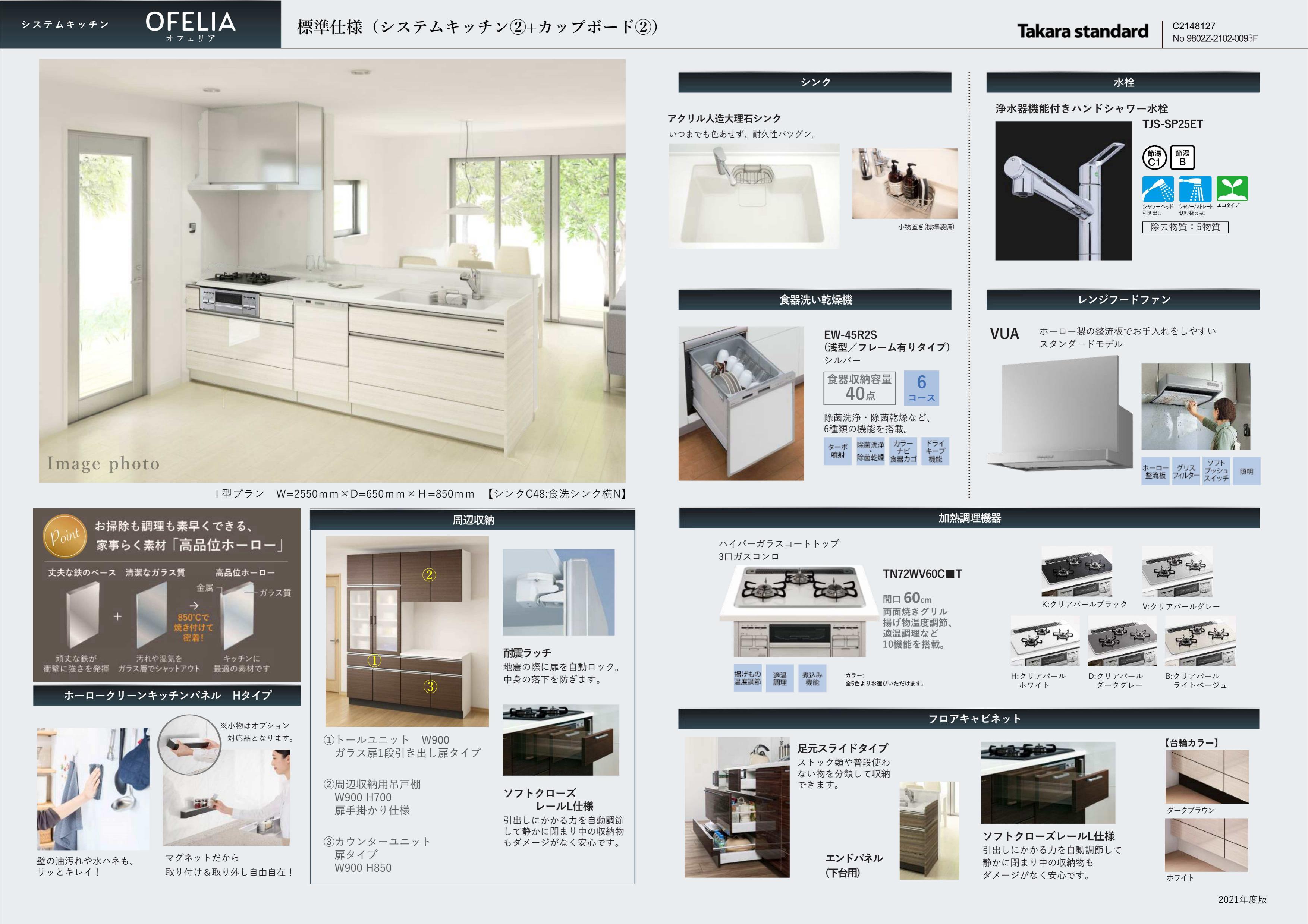 パナソニックキッチン ラクシーナ 不燃壁材(キッチン用)キッチンボード(3mm厚)