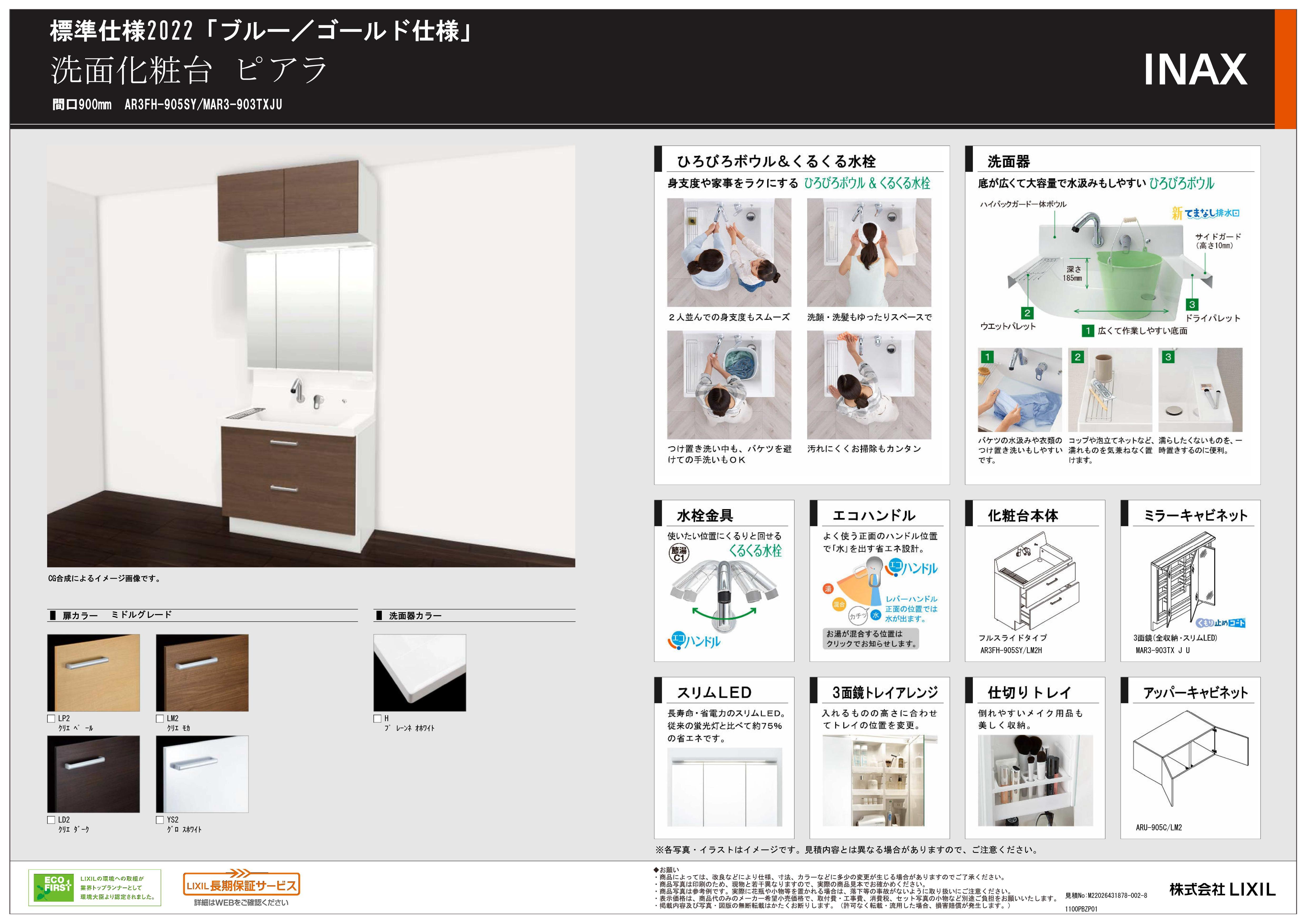 洗面化粧台ピアラ 間口900mm AR2FH-905SY/MAR2-903TXJU