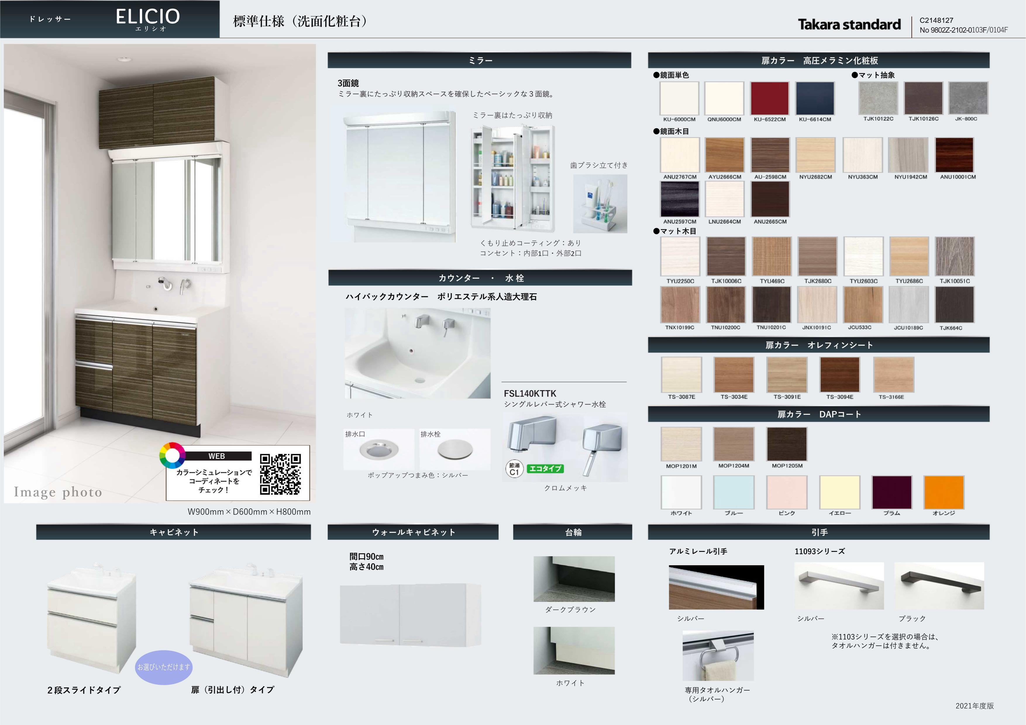 洗面化粧台標準仕様 エリシオ W=900mm ボウル高さ80㎝