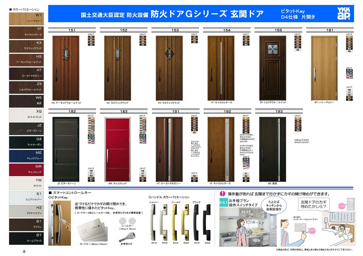防火ドアGシリーズ 玄関ドア