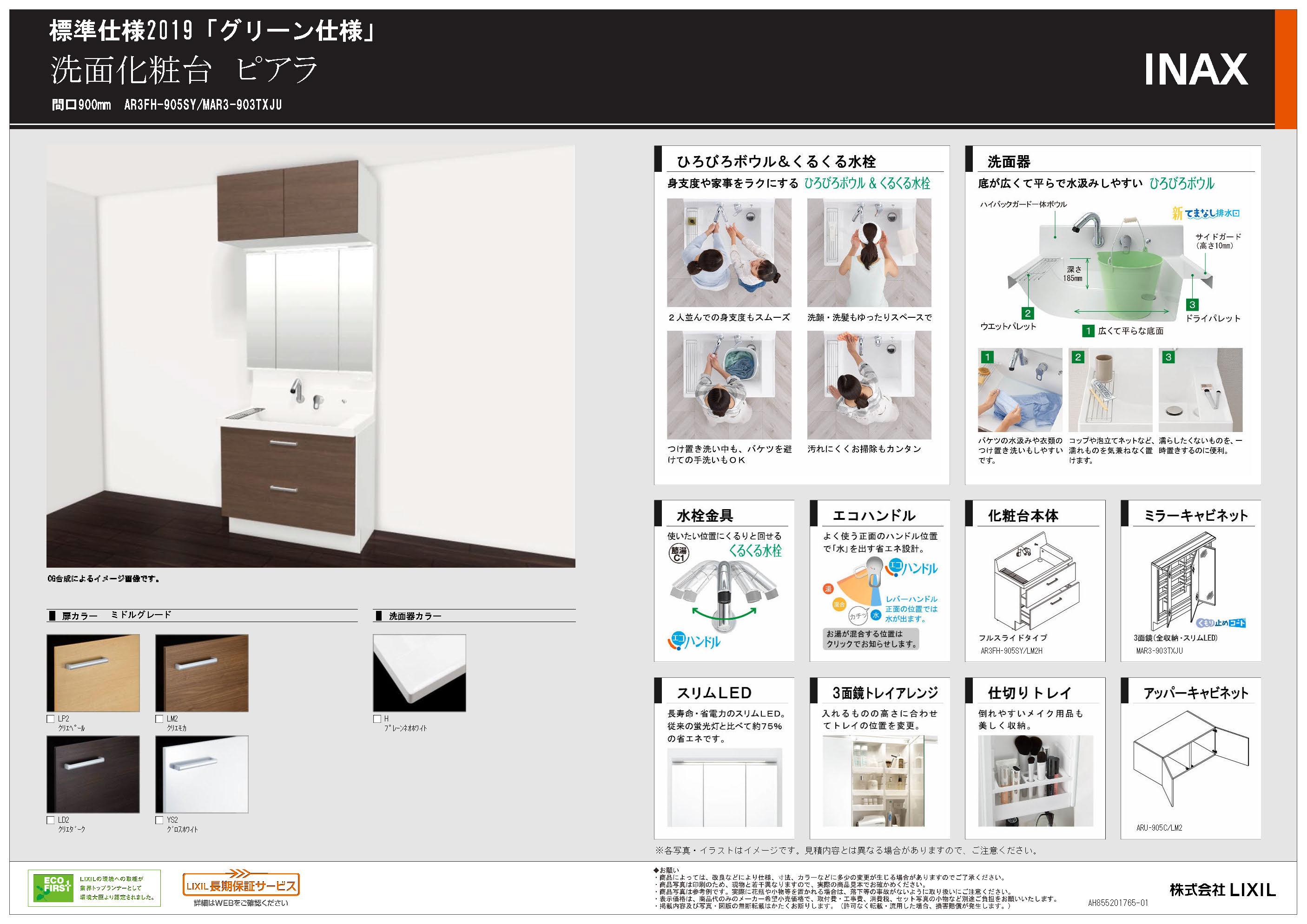 洗面化粧台 ピアラ 間口900mm AR3FH-905SY/MAR3-903TXJU
