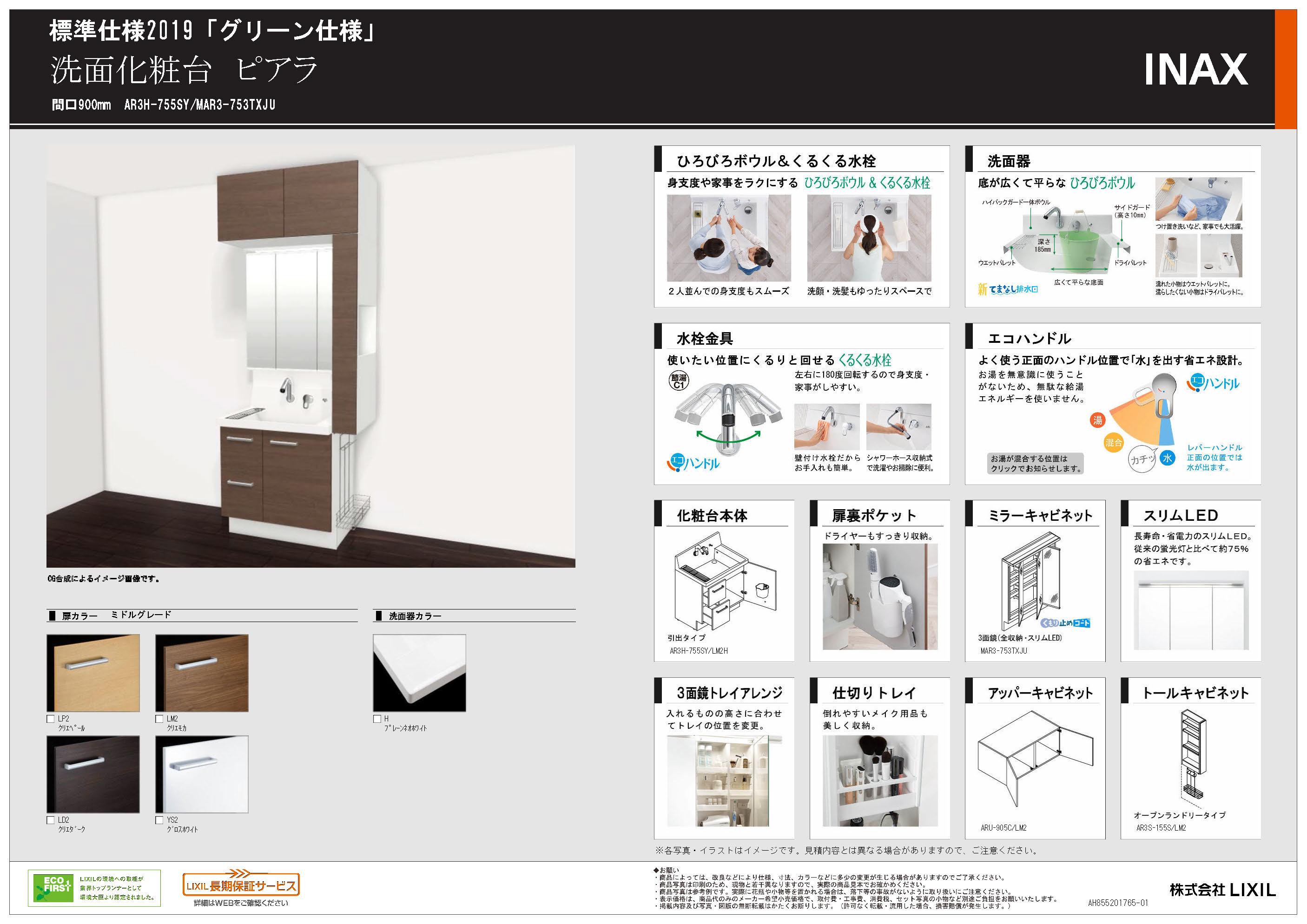洗面化粧台 ピアラ 間口900mm AR3H-755SY/MAR3-753TXJU