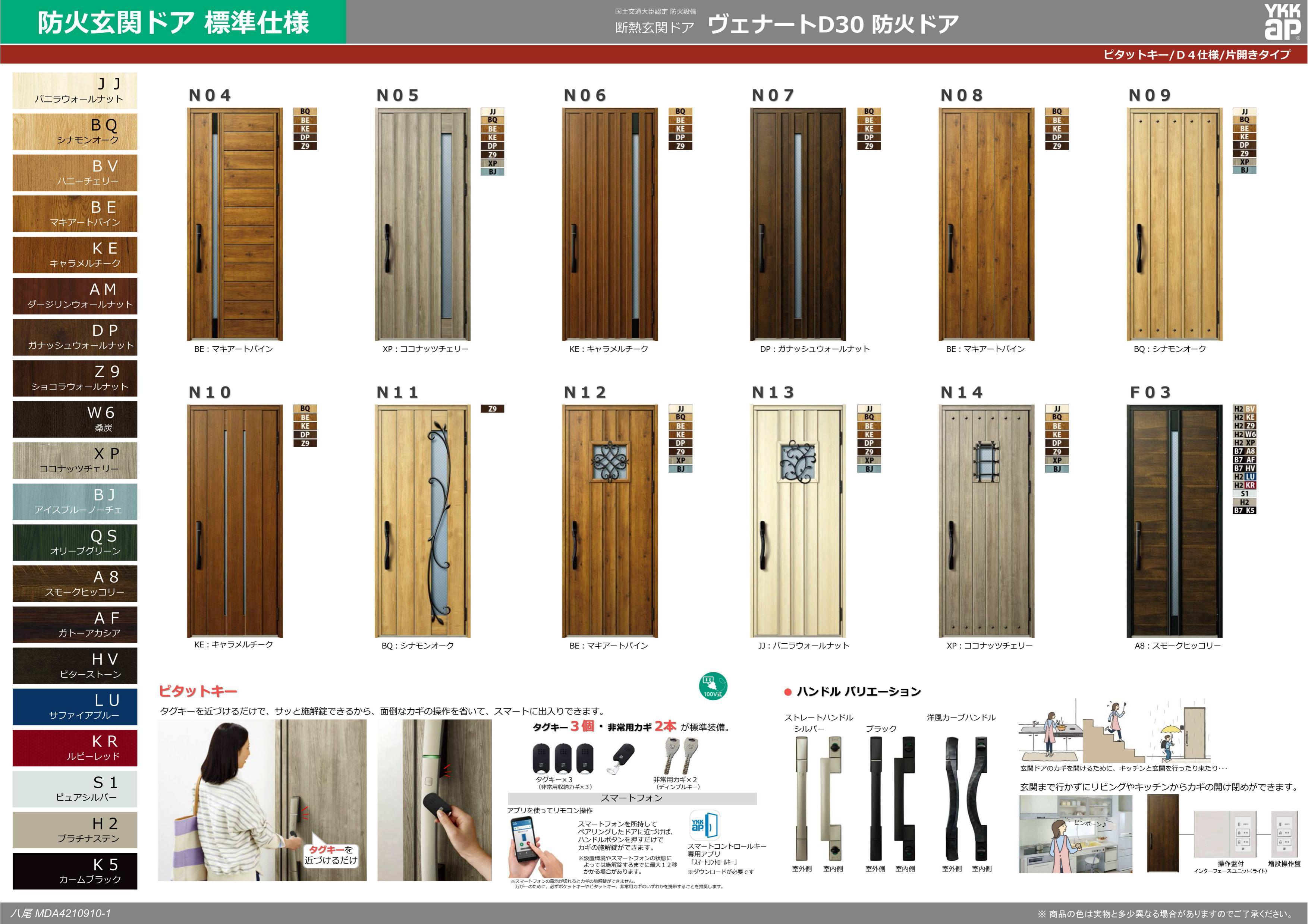 断熱玄関ドア ヴェナートD30 防火ドア ピタットkey/D4仕様/片開きタイプ