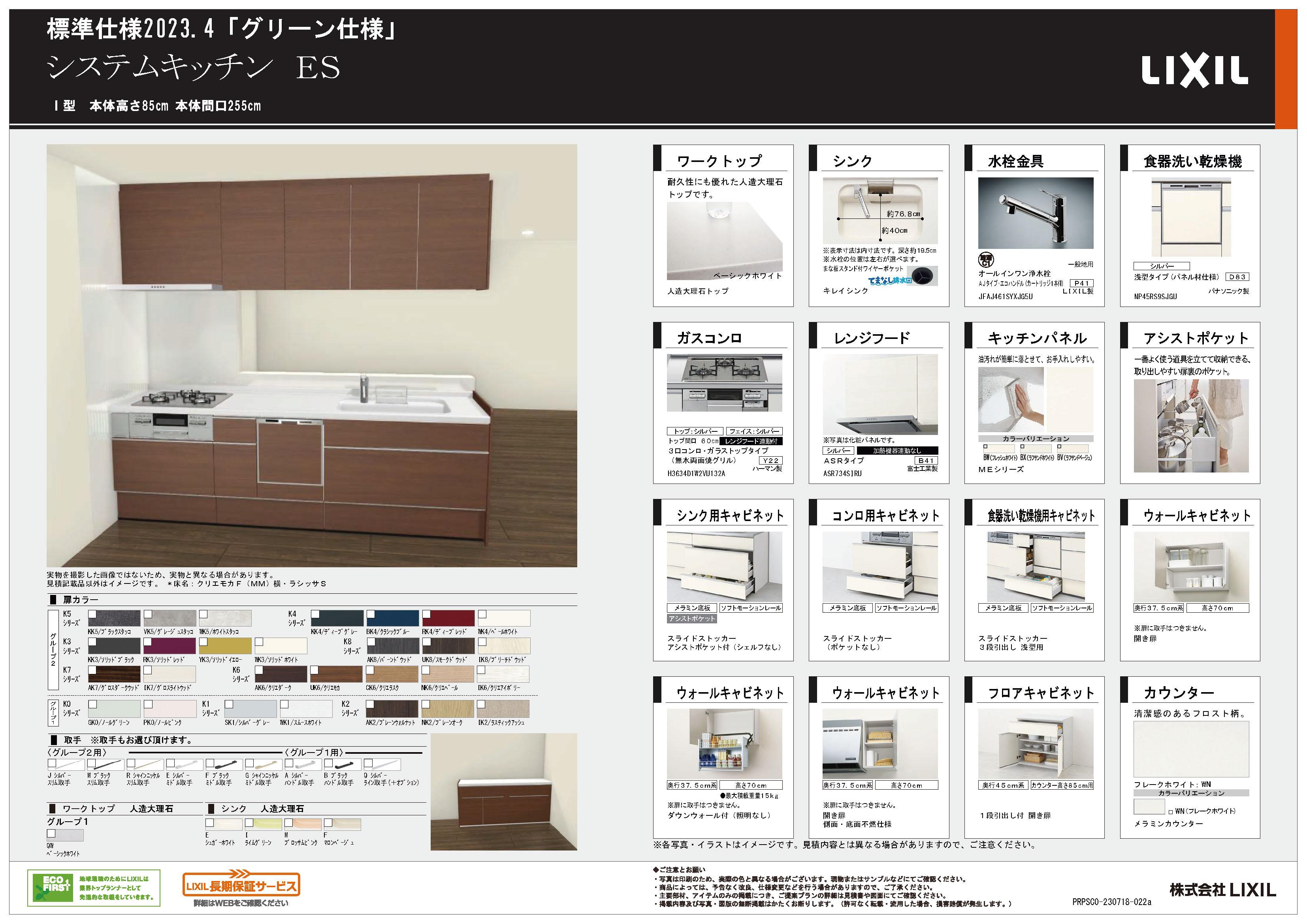 システムキッチン エーエス Ⅰ型 本体間口255㎝ SWK8LH ①