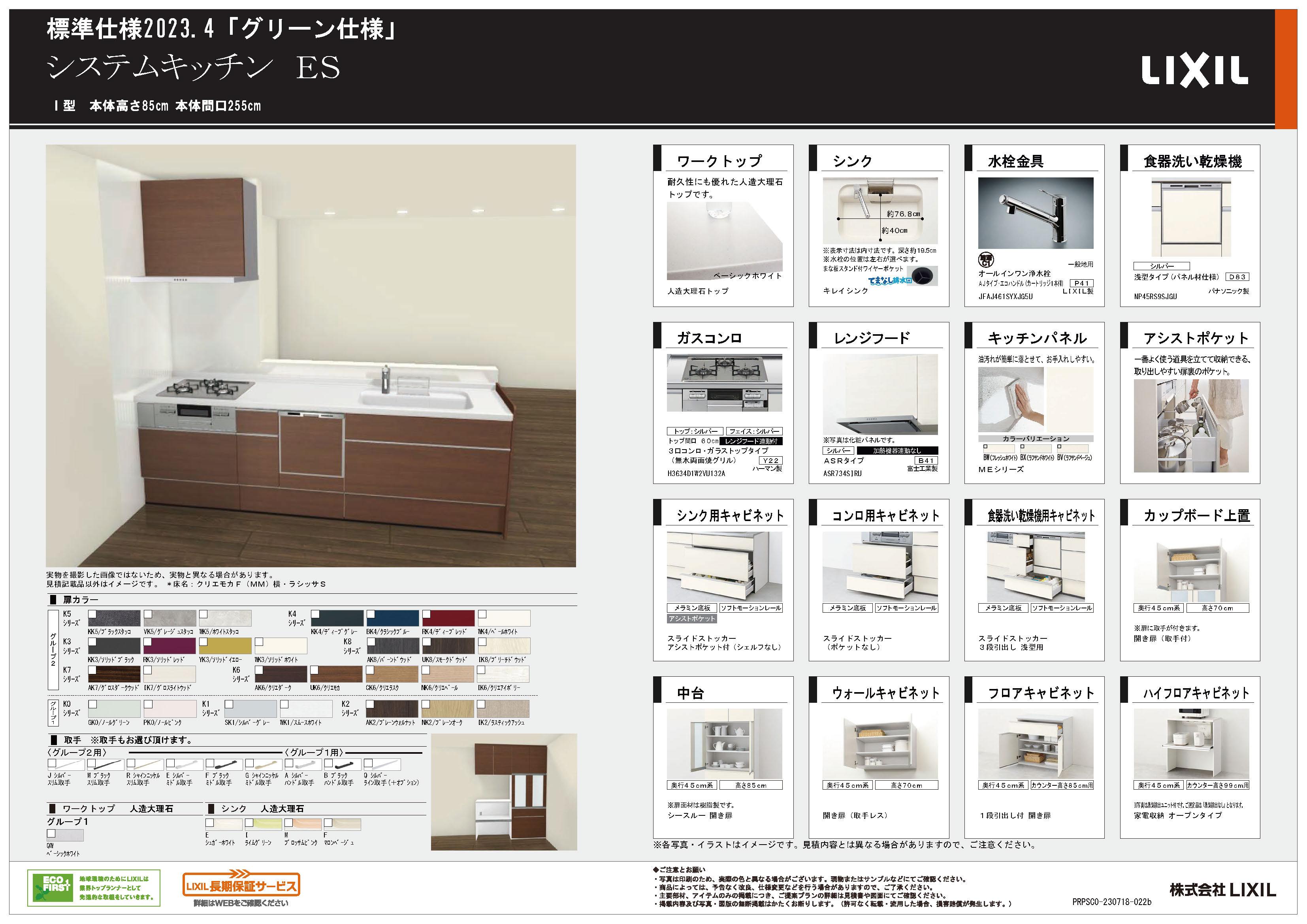 システムキッチン エーエス Ⅰ型 本体間口255㎝ SWK8LH ②
