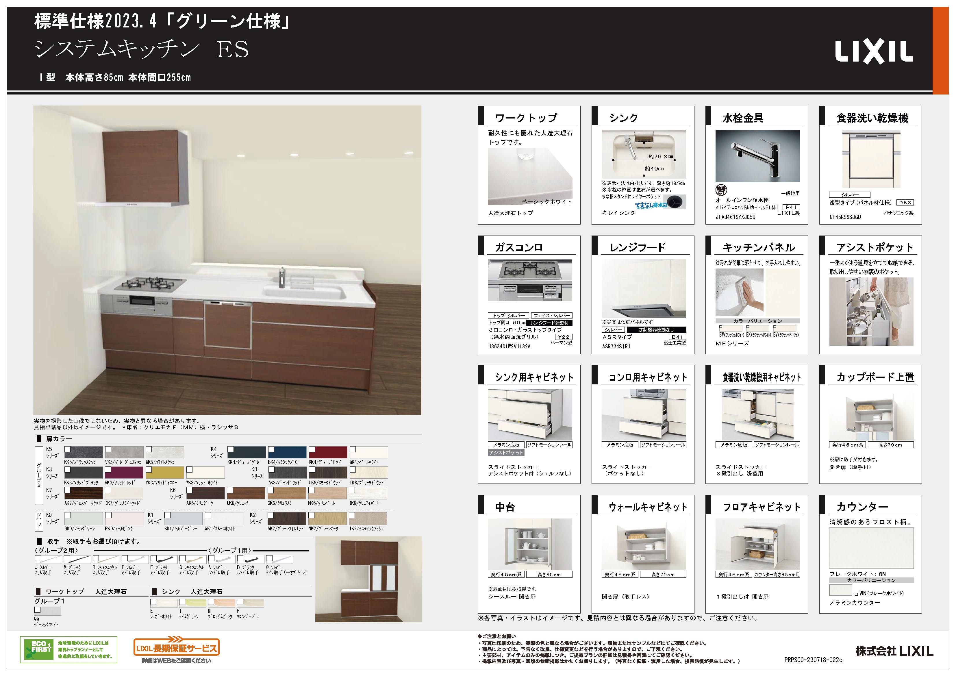 システムキッチン エーエス Ⅰ型 本体間口255㎝ SWK8LH ③