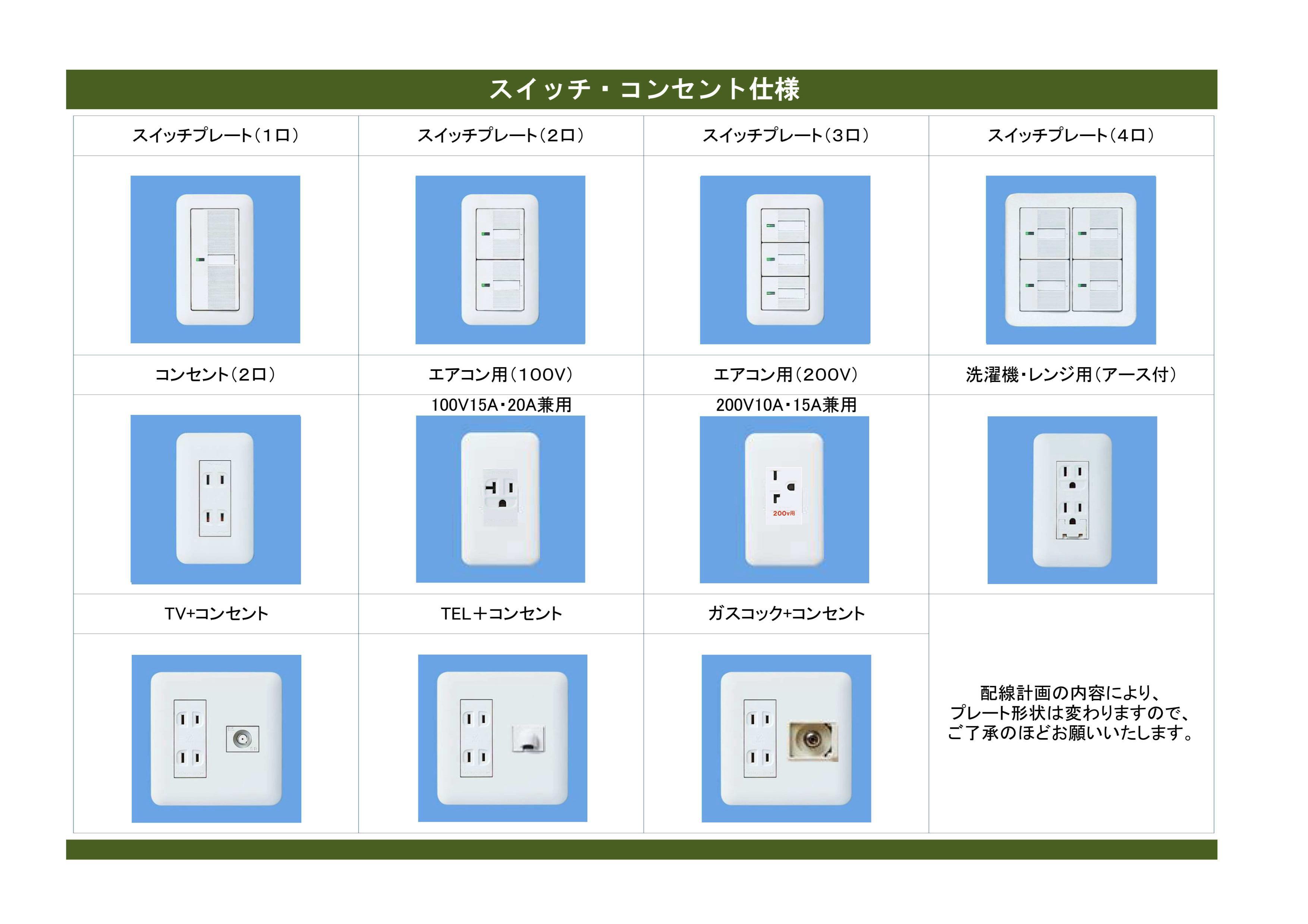 テレビドアホン・照明器具&換気・防災設備