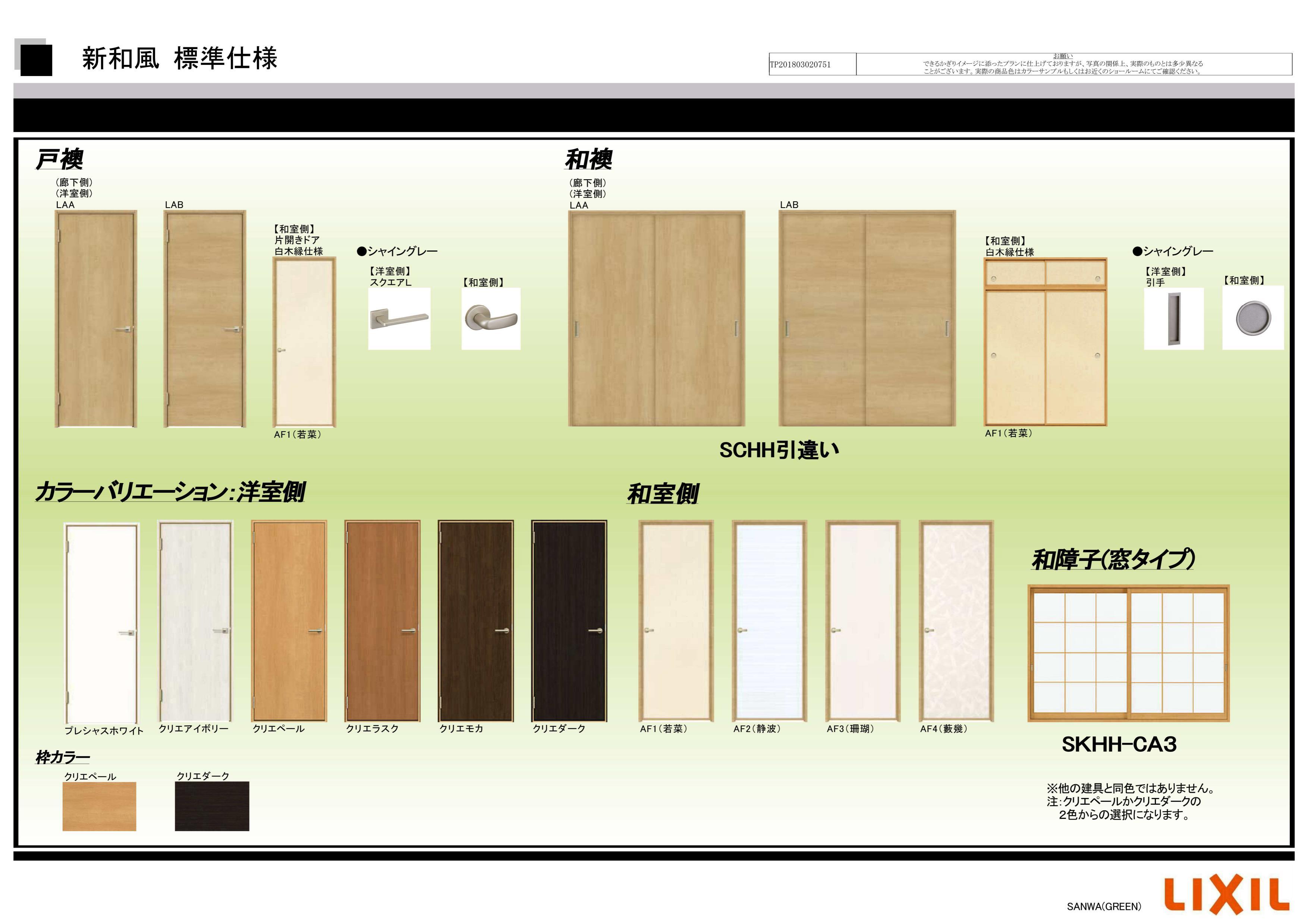 床材 ラシッサDフロアアース/階段ベーシックタイプ