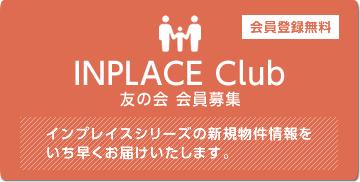 INPLACE CLUB 友の会会員募集
