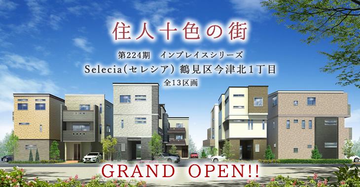 第224期 インプレイスシリーズ Selecia(セレシア)鶴見区今津北1丁目