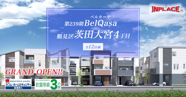 第239期 インプレイスシリーズ BelQasa鶴見区茨田大宮4丁目 全12区画