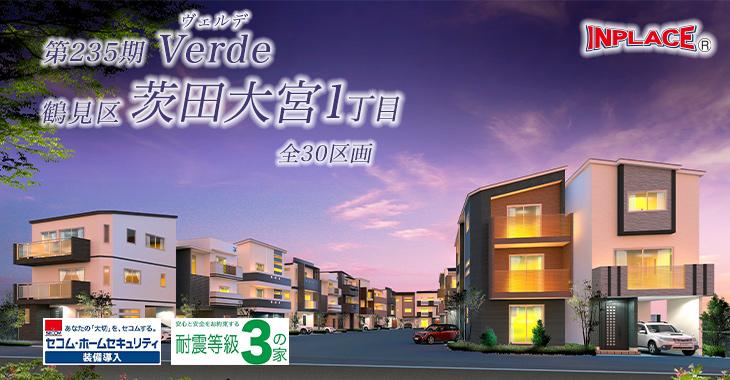 全30区画。緑のある快適な暮らし。大阪市鶴見区茨田大宮1丁目