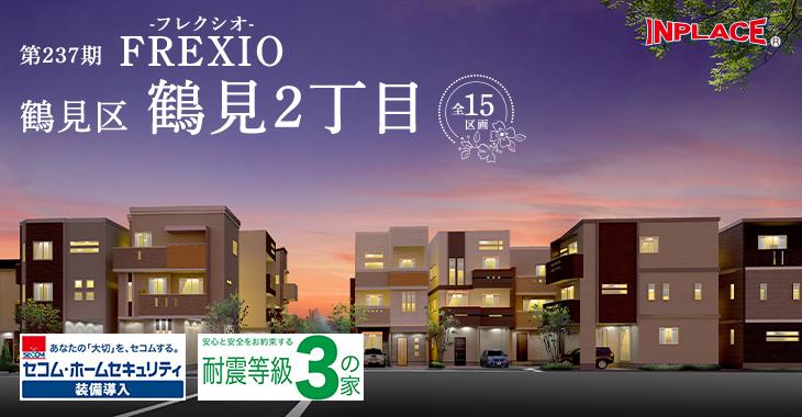 第237期 インプレイスシリーズ FREXIO鶴見区鶴見2丁目 全15区画